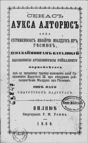 Auksa Altorius  en cyrillique