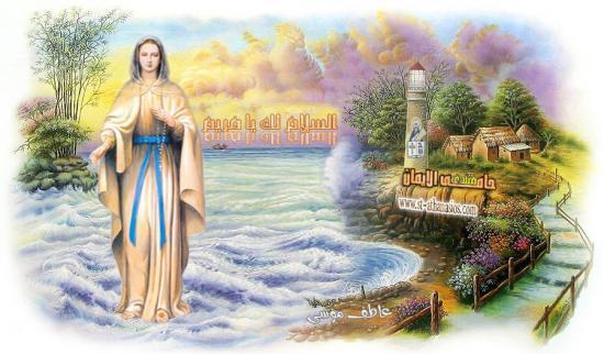 Image de la Vierge Marie en arabe