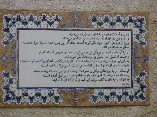 Magnificat en Arabe, Eglise de la Visitation Ein Kerem, Jérusalem
