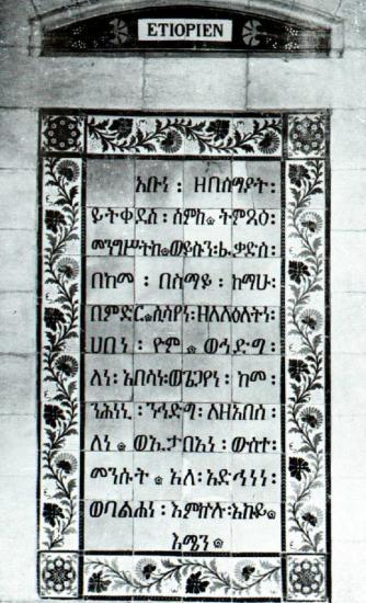 Notre Père en Guèze - Ge'ez Lord's Prayer