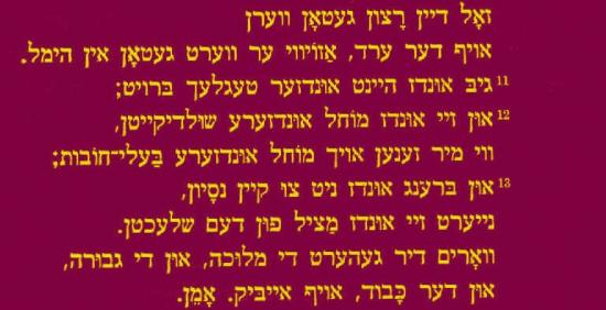 Notre Père en yiddish/Yiddish Pater Noster