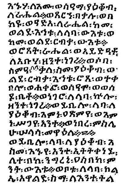 Ge'ez Genesis - Genèse en Guèze 29:11-16