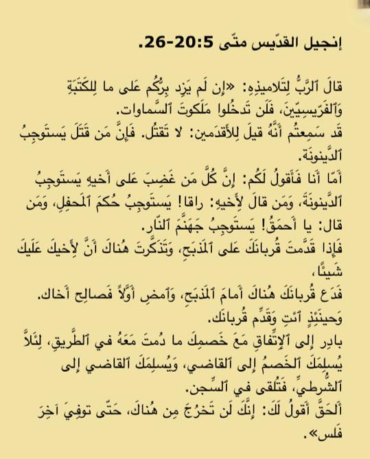 Matthieu 5:20-26 en arabe, 26-20:ﻣﺘﻰ 5