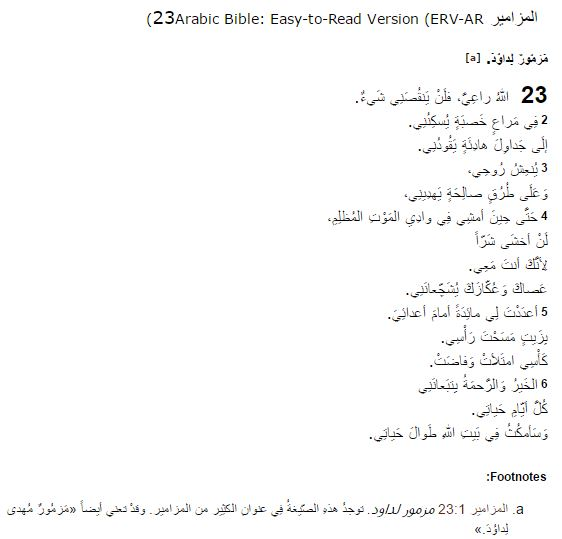 Psaume 23 en arabe - 23 ﺍﻟﻤﺰﺍﻣﻴﺮ